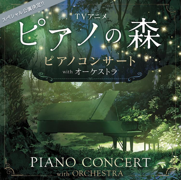 『ピアノの森』ピアノコンサート