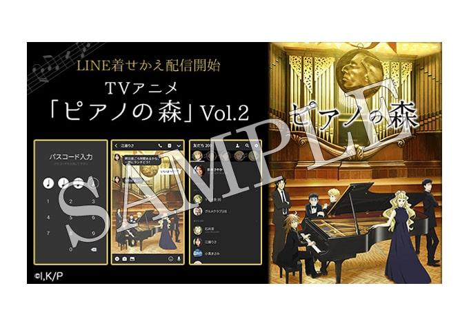 LINE着せかえ Vol.2