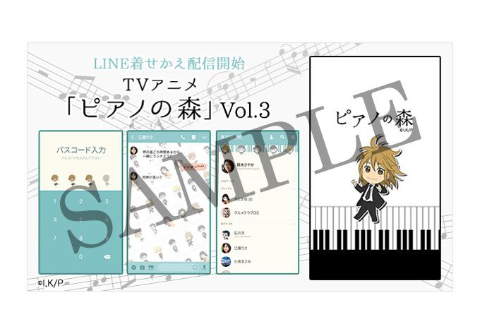 LINE着せかえ Vol.3