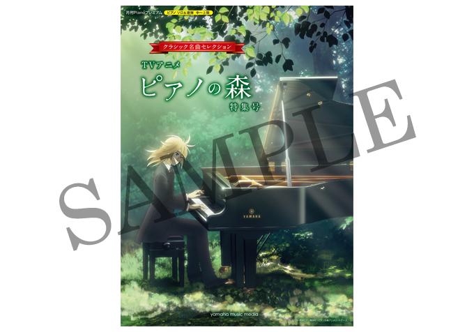 月刊Pianoプレミアム  クラシック名曲セレクション ~TVアニメ『ピアノの森』特集号~
